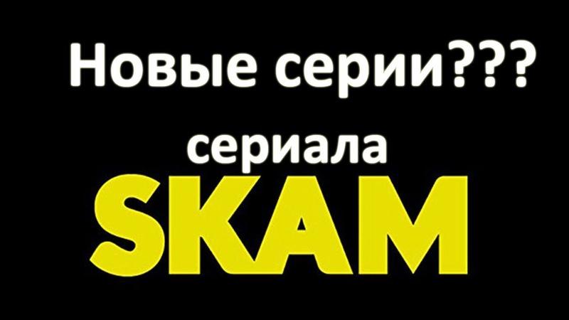 Сериал СТЫД. SKAM