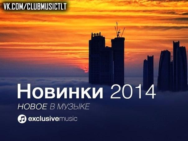 Клубная музыка новинки 2014
