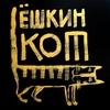 """Творческая мастерская """"Ёшкин Кот"""""""