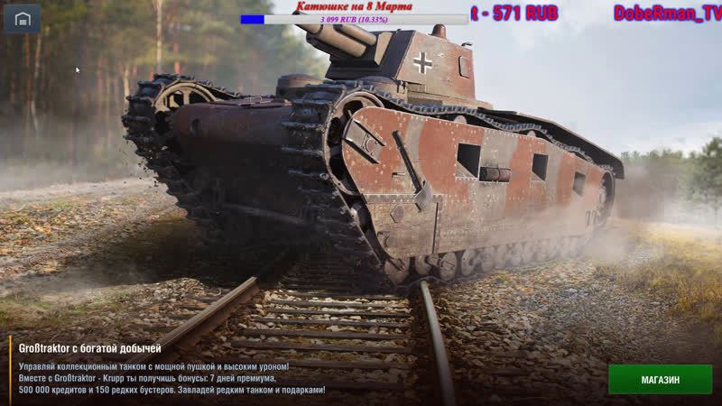 World of Tanks BlitzМур!!Понедельник день тяжелый Мур18