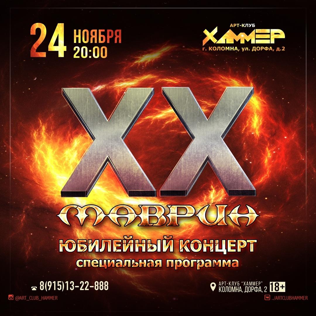 Афиша Коломна 24.11 / МАВРИН / Хаммер Коломна