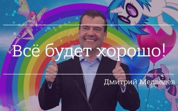 Медведев призвал единоросов использовать наработки КПСС - Цензор.НЕТ 2857