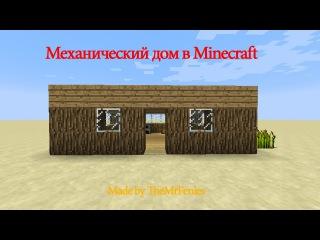 Самый лучший механический дом в Minecraft (1.7.5 / 1.7.2)