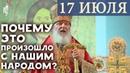 Почему это Произошло с нашим народом? 17 07 2018 Патриарх Кирилл
