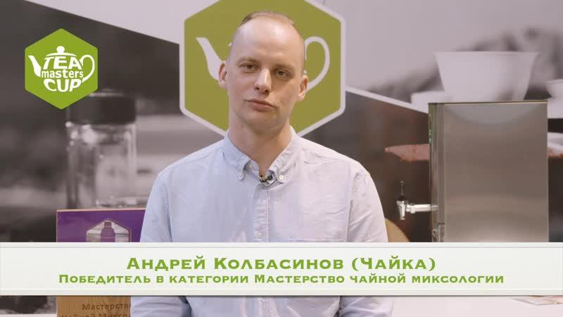 Андрей Колбасинов (Чайка) - Победитель Tea Masters Cup Russia 2019 в категории Мастерство чайной миксологии