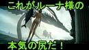 FF15 MOD ルーナさん勝負下着で水神様と対話/runa I'll talk with Leviathan by game underwear.