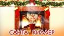 Санта киллер HD 2005 Santa's slay HD ужасы фэнтези комедия
