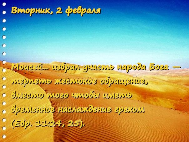 Исследуем Писания каждый день 2016 - Страница 2 S-QcBcq65vk