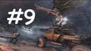 METRO 2033 REDUX ПРОХОЖДЕНИЕ 9 косячная серия