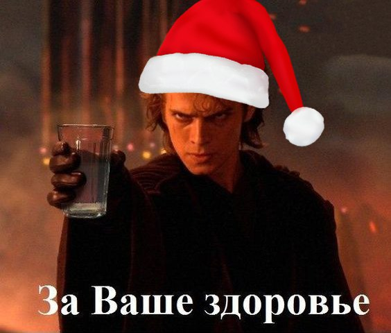 Ну, вот новогодняя ночь и