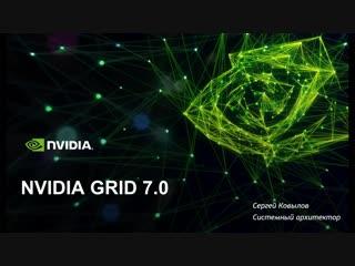 NVIDIA GRID 7.0: Что нового в области виртуализации GPU