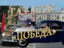 Автомобиль Газ-М20В ПОБЕДА . Авто легенды СССР . Обзор. Патворщик шоу.
