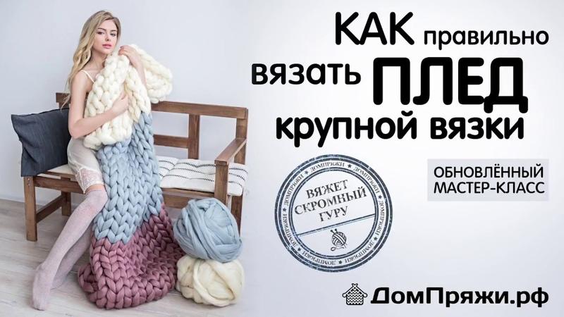 КАК ВЯЗАТЬ ПЛЕД КРУПНОЙ ВЯЗКИ! МК от производителя объемной шерсти - ДомПряжи.рф/ Chunky blanket