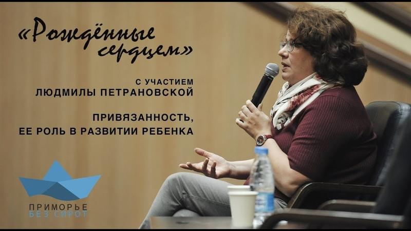 Рожденные сердцем с участием Людмилы Петрановской