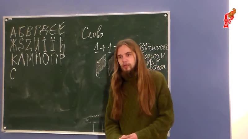 Андрей Ивашко Древнерусский язык с азовъ День 2 Часть 4
