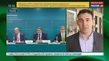 Новости на Россия 24  •  ФАС одобрила сделку века в сельском хозяйстве