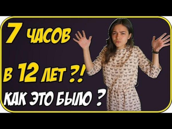 МОЙ ПЕРВЫЙ РАЗ 2 Алёна