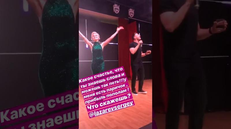 Сергей Лазарев и Полина Гагарина спели дуэтом