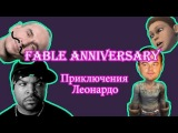 Fable Anniversary: Приключения Леонардо