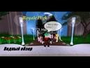 Roblox режим Royale High | водный обзор