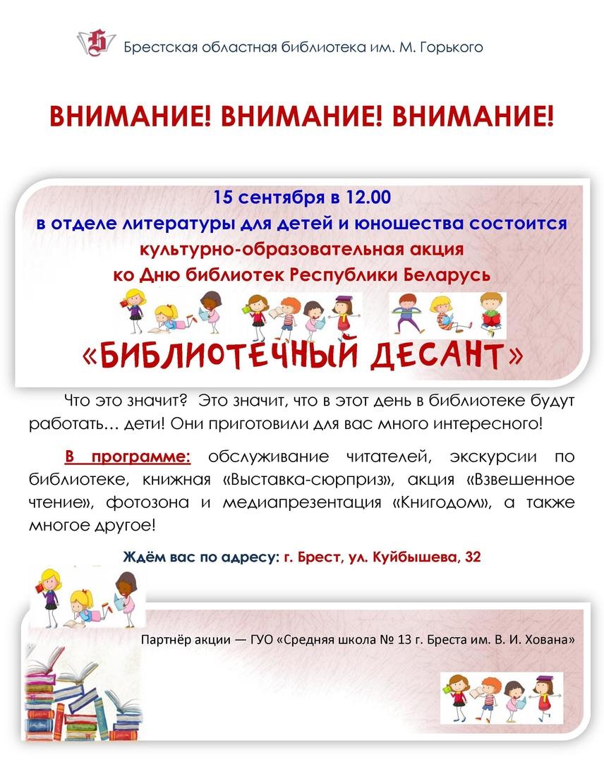 Брестская областная библиотека им. М. Горького проводит культурно-образовательную акцию «Библиотечный десант»