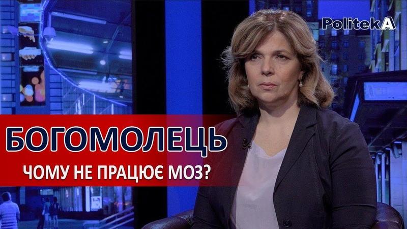 Ольга Богомолець Чому не працює Міністерство охорони здоровя Politeka Online