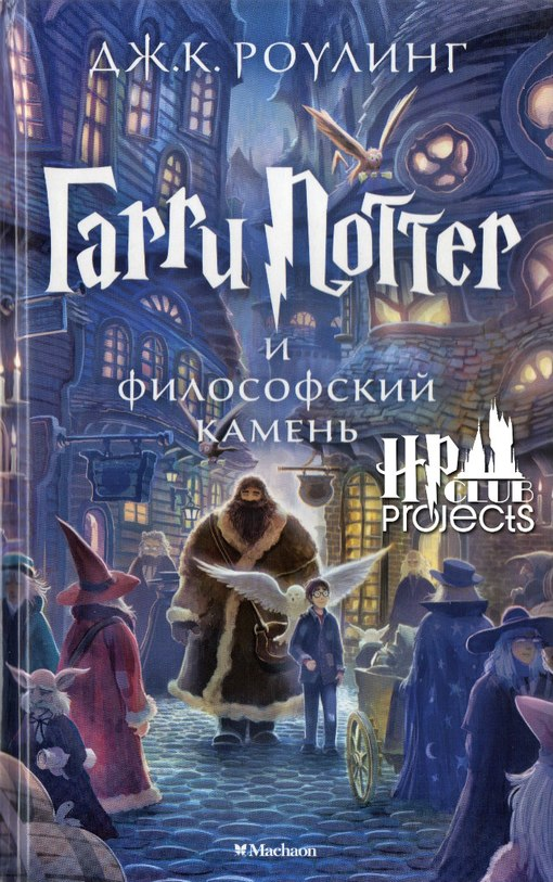 Гарри Поттер и Философс..