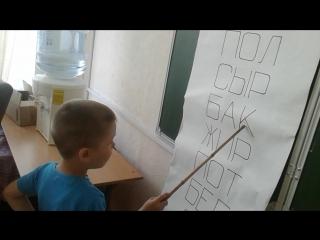 Андрюша читает плакаты. Крупный шрифт