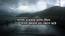 পাগলা হাওয়ার বাদল দিনে লিরিক্স Pagla Hawar Badal Dine Lyrics রবীন্দ্র সঙ্গীত লিরিক্স