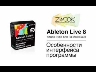 Урок №9 Ableton Live 8. Особенности интерфейса программы (rus)