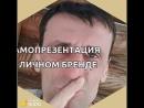 САМОПРЕЗЕНТАЦИЯ В ЛИЧНОМ БРЕНДЕ НУЖНА ЛИ