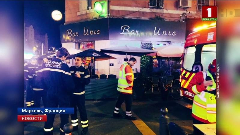 В Марселе женщина облила соляной кислотой посетителей одного из баров