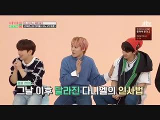 [VK][181023] Wanna One's Kang Daniel fanboying over Wonho's body @ Idol Room