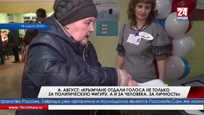 Российские политологи: «Крымчане отдали голоса не только за политическую фигуру, а и за человека, за личность» Обещания Владимир