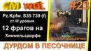 WOT Дурдом в песочнице 23/ Pz Kpfw S35 739 f/ 12 фрагов/ Химмельсдорф