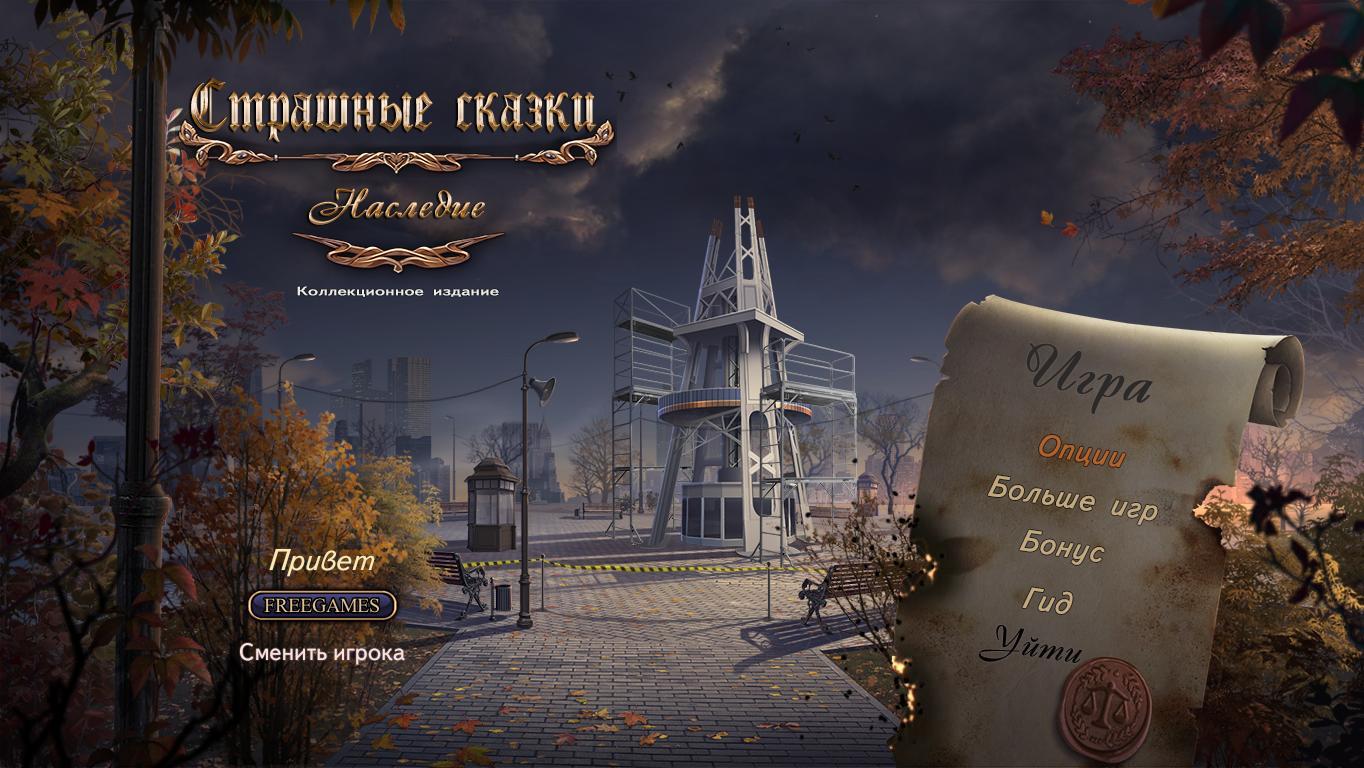 Страшные сказки 19: Наследие. Коллекционное издание | Grim Tales 19: Heritage CE (Rus)