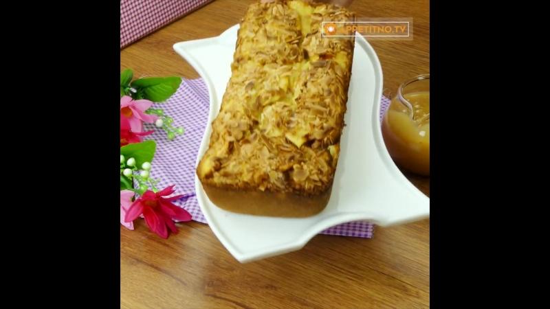 Улетный рецепт яблочного пирога с карамельным соусом Съедается в миг