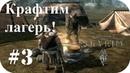 Skyrim Приключения война 3 Займемся крафтом разбиваю лагерь