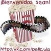 Películas, dibujos animados en ESPAÑOL