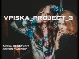 Горячий проект #VPISKA_PROJECT_3 . Зацени новый формат!
