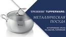 Тренинг Tupperware Металлическая посуда