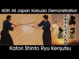 Katori Shinto Ryu Kenjutsu - 40th All Japan Kobudo Demonstration - 2017
