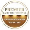 PREMIER BASIC PROFESSIONAL - Профкосметика