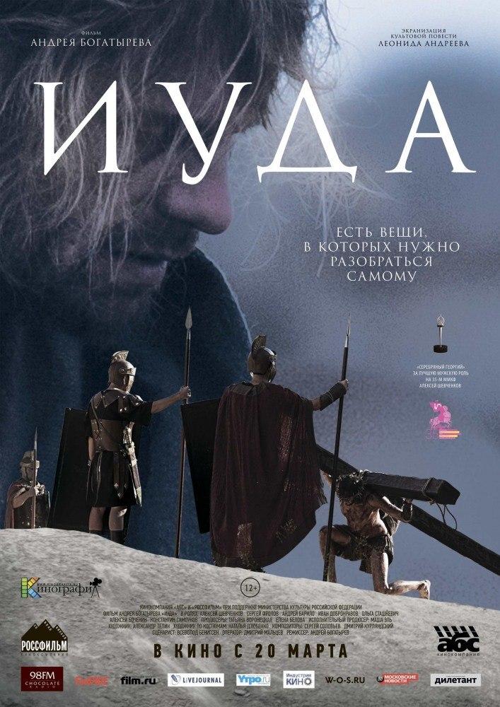 Иуда [2014]
