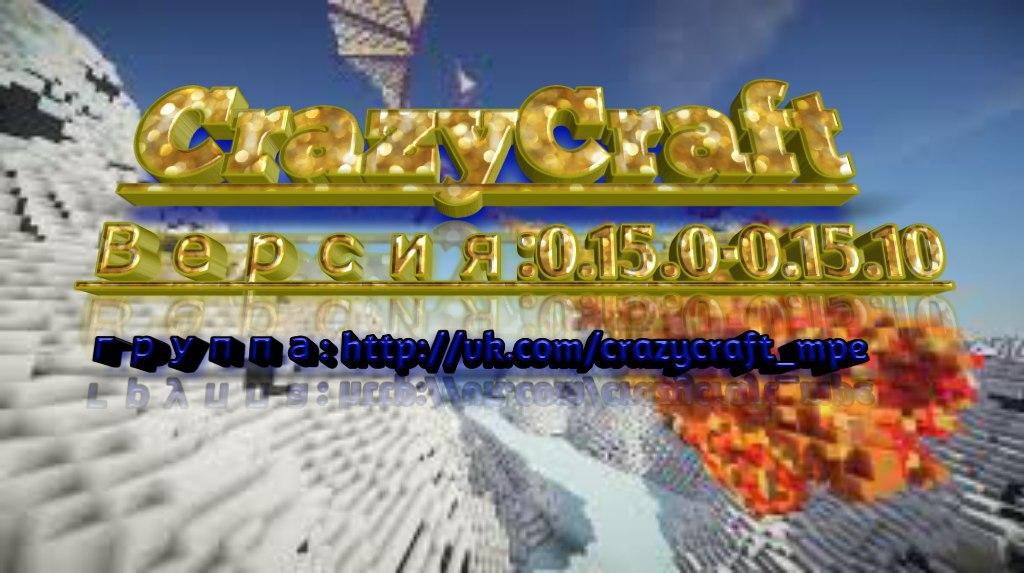 Сервер CrazyCraft