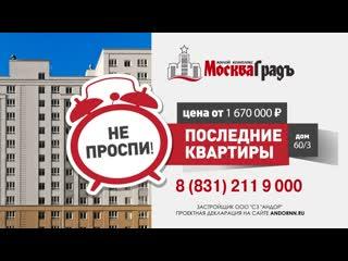 Последние квартиры в жилом комплексе ЖК «Москва Град»