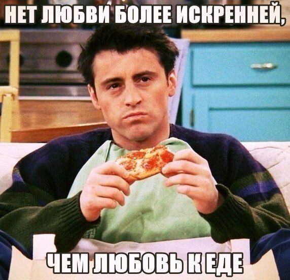 когда хочется есть: