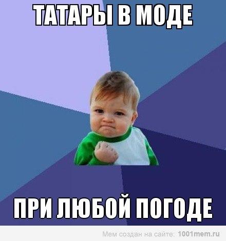Оятсыз татарин прикольные картинки, для