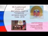 11 Фестиваль кадетов 2018 Визитка СПАСАТЕЛИ Северный Коммунар