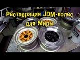 Реставрация JDM колес для Миры [BMIRussian]